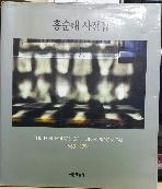홍순태 사진집  1960-1994 - 초판