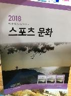 2018 방송통신고등학교 - 스포츠 문화 ★★비매품★★
