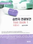 김민지 전공보건 TEXT BOOK 1 (이론서 1)