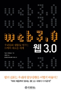 웹 3.0 - 우리들의 생활을 바꾸는 15개의 새로운 세계 (경영/상품설명참조/2)