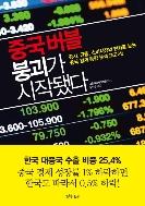 중국버블 붕괴가 시작됐다 - 증시, 금융, 소비시장의 변화로 보는 중국 경제 동향 분석 보고서 초판 1쇄