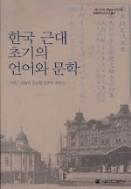 한국 근대 초기의 언어와 문학 ★설명참고★