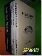역대국전사군자화도록(1986년초판) : 역대국전 전시작품 총수록 1~3권(전3권/박스본)