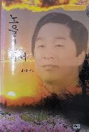노을에 서서 - 성결 교회 김영수 목사의 종교에세이 초판1쇄