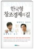 한국형 창조경제의 길 김영욱이 묻고 김광두가 답하다 초판1쇄