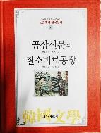 공장신문 외 / 질소비료공장 외 - 논술대비 한국문학 39