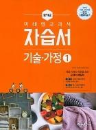 ◐중학교 미래엔 교과서 자습서 기술가정1 (윤인경 ,권기영 ,신민철 외 / 미래엔 / 2019년 ) 2015 개정교육과정