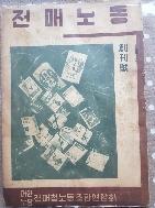 (희귀본 담배) 전매청 노동조합 창간호-- 전매노동  (창간호) 1959년