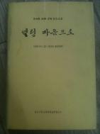 열린 마음으로 (이쾌재 목사 고희 기념문집) - 상급 (한국기독교장로회신학연구소)