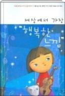 세상에서 가장 행복한 느낌 - 시인이자 출판기획자인 김하가 엮은 55가지의 감동적인 이야기 모음집이다 초판12쇄