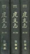 度支志 탁지지 (국역) (전3권) (법제처 법제자료 제91,92,93집)