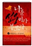 나를 성웅이라 부르라 - 박상하 장편소설(전2권 완결) 초판 발행