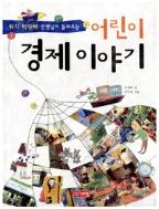 어린이 경제 이야기 - 튀지 박원배 선생님이 들려주는 (아동/상품설명참조/2)