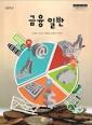 고등학교 금융 일반 교과서 2009 개정 교육과정 (형설-조정조)