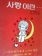 킴 카잘리의 사랑이란 /(정연덕/정암/하단참조)