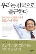 우리는 천국으로 출근한다 - 한미파슨스 김종훈 회장의 유토피아 경영 (경영/상품설명참조/2)