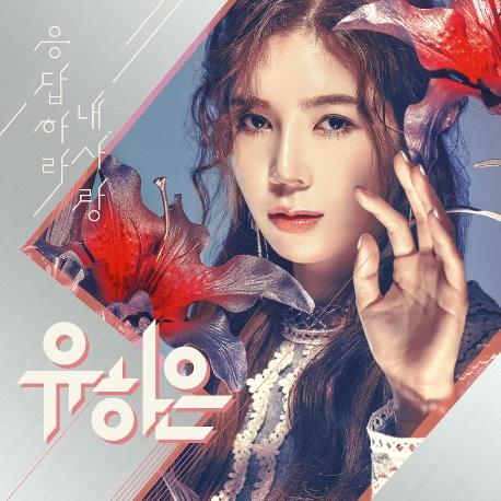 유하은 - 응답하라 내 사랑 (디지털 싱글)