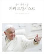 파파 프란치스코 - 우리 곁의 교황