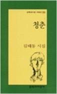청춘 - 김태동 시집 (문학과지성 시인선 224) (1999 초판)