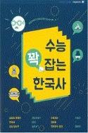 수능 잡는 한국사