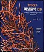 Brock의 미생물학 12판 ★★1~3단원만 있음★★ #