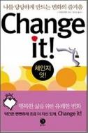 Change It! - 나를 당당하게 만드는 변화의 즐거움 (자기계발/상품설명참조/2)