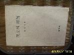 탐구당 / 한문의 이해 / 이종찬 저 -88년.초판