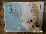 양서원 / 영유아 건강교육 / 임미혜. 채혜선 공저 -아래참조