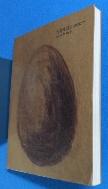 이병주 기류채집도 (부띠크모나코 뮤지엄 전시도록)   /사진의 제품  ☞ 서고위치:kg 1 *[구매하시면 품절로 표기됩니다]
