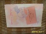 세정 인디안 수기공모 / 아내에게 보내는 남편의 사랑편지  -01년.초판.설명란참조