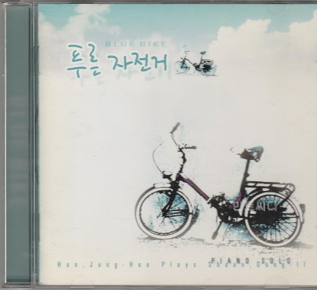 한정희 1집 - 푸른 자전거 : 한정희 Piano Solo