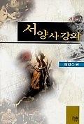서양사강의 /(개정판/배영수/하단참조)