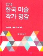 새책. 한국 미술 작가 명감 : 전통미술 공예 서각 도예