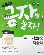 금성출판사 중학교 사회 2 자습서 모경환 15개정