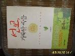 쿰란출판사 / 선교 거룩한 죽음 / 인관일 지음 -16년.초판.설명란참조