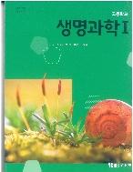 고등학교 생명과학 1 교과서 (와이비엠-이용철)