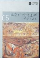 고구려 역사문제 연구논문집 -번역총서 05   /사진의 제품  ☞ 서고위치:XJ 8 *[구매하시면 품절로 표기됩니다.]