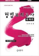 2014대비 서성철 형법 모의고사 문제집