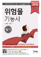 완전정복 위험물기능사 필기 (2016)-손종호.김영석