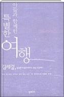 아들과 함께한 특별한 여행 - '김세걸', 성숙한 이상주의자의 교육 오딧세이 초판인쇄