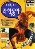 (새책) 어린이 과학동아 2007년-5월15일 (387-2)