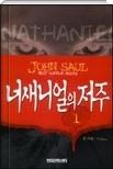 너새니얼의 저주 1,2 - 존 사울의 호러소설(전2권완결) 초판 1쇄