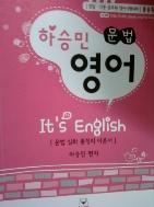 하승민 영어 문법 It's English    (문법 심화 총정리 이론서/경찰.각종 공무원 대비/2013년/하단참조/b)