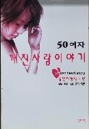 50 깨진 사랑 이야기 - 실연당한 50여명의 여성들의 이야기를 담은 실연체험 고백집 초판 발행