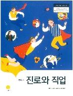 중학교 진로와 직업 교과서 (지학사-허은영)