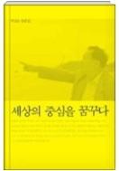 세상의 중심을 꿈꾸다 - 당당한 정치인 박상은의 칼럼집 초판1쇄