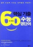 60 핵심기출 수능영단어-2005-주정환