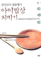 환경엄마 김순영의 아이밥상 지키기 (요리/상품설명참조/2)