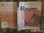 중국판 고등교육출판사 / 보통고등학교 15 교재 제4판 수 ,, 계통개론 數 ,, 系統槪論 -사진.꼭상세란참조
