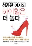 성공한 여자의 하이힐은 더 높다 - 일본 No.1 세일즈우먼이 밝히는 29가지 성공비법 (자기계발)